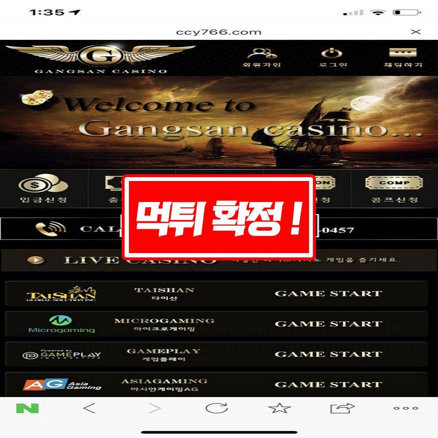 강산카지노 먹튀 GANGSAN 170만 환전신청후 묵묵부답 계정탈퇴