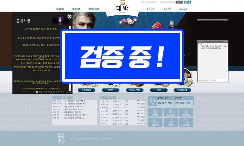 대박카지노 먹튀 신규 카지노 사이트 먹튀 검증