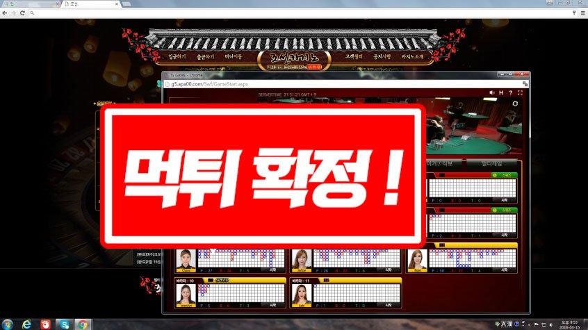 조선카지노 먹튀 200만원 환전 먹튀