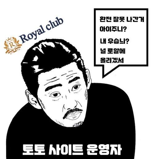 로얄-클럽-토토-사이트-블랙