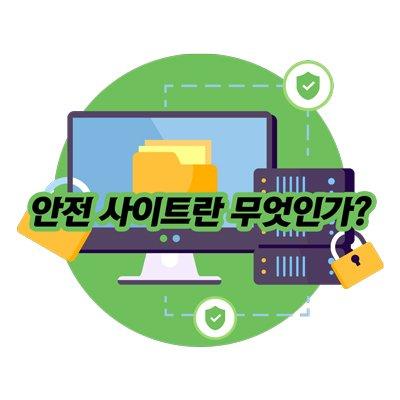 안전 사이트 무엇인가?