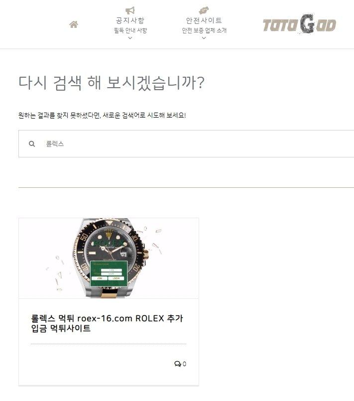 안전 사이트 토토갓 검색 기능