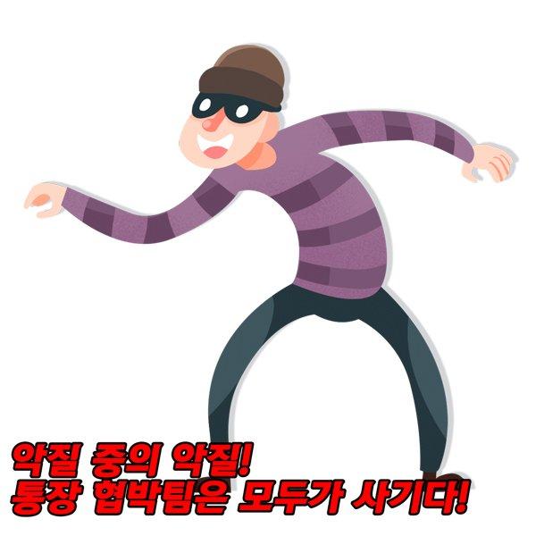 통장 협박팀