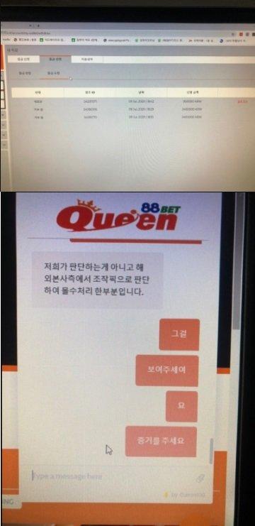 퀸88벳카지노 먹튀 증거사진