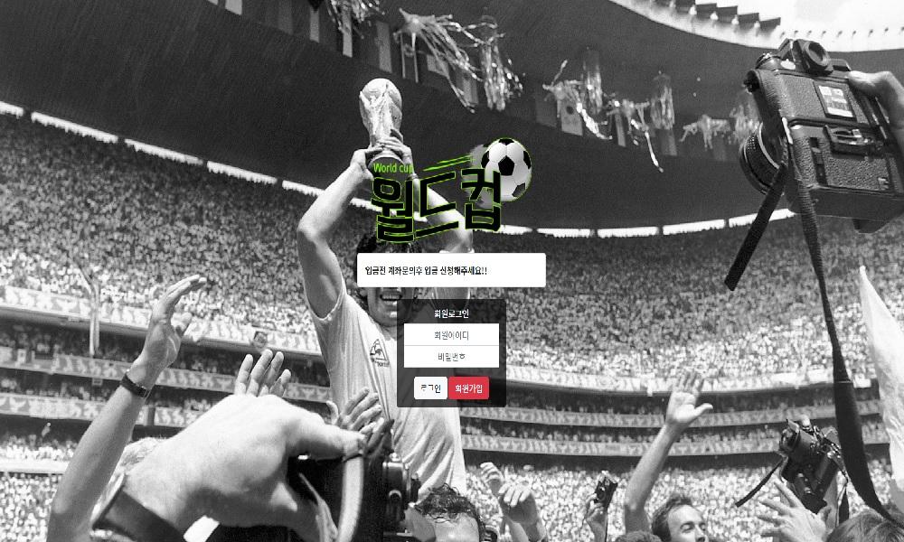 월드컵 먹튀