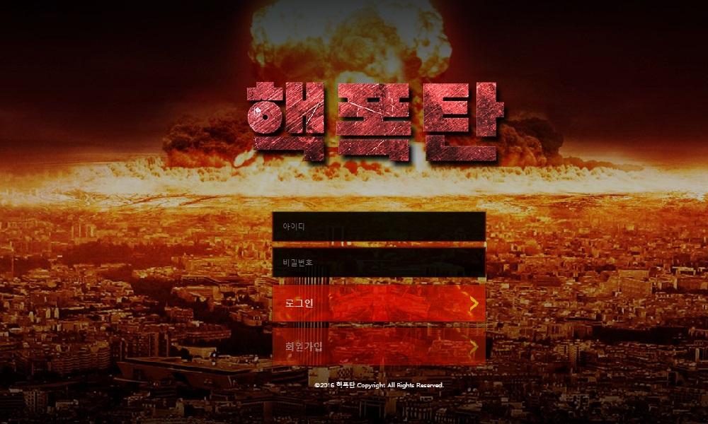 핵폭탄 먹튀