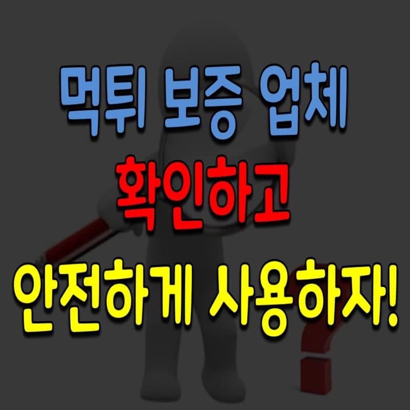 먹튀 보증 업체