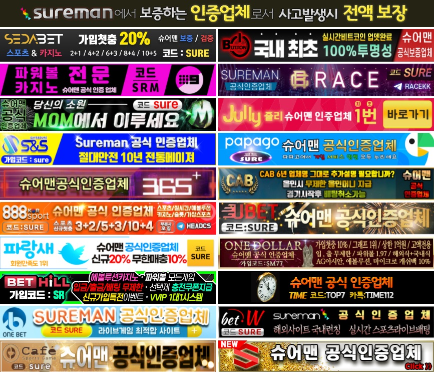 슈어맨 홍보 업체