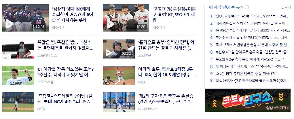 야구 뉴스