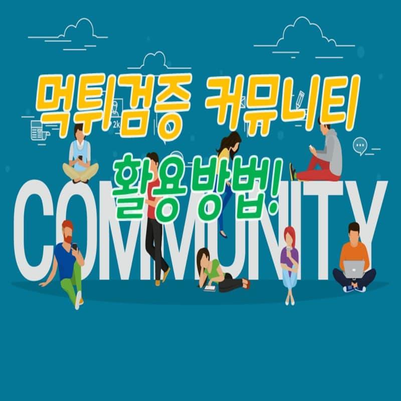 토토갓 먹튀검증 커뮤니티