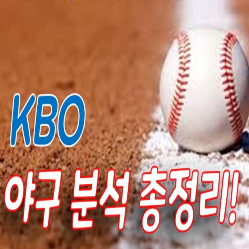 토토갓 야구분석