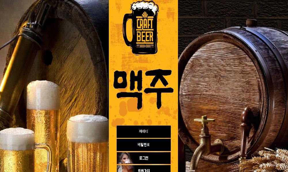 맥주 신규