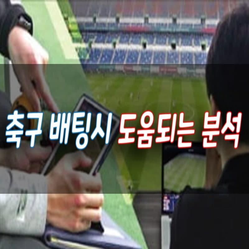 토토갓 축구 분석