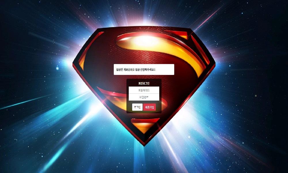 슈퍼맨 먹튀