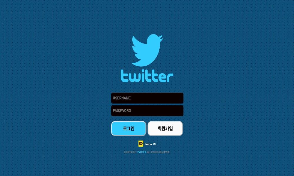 트위터 먹튀