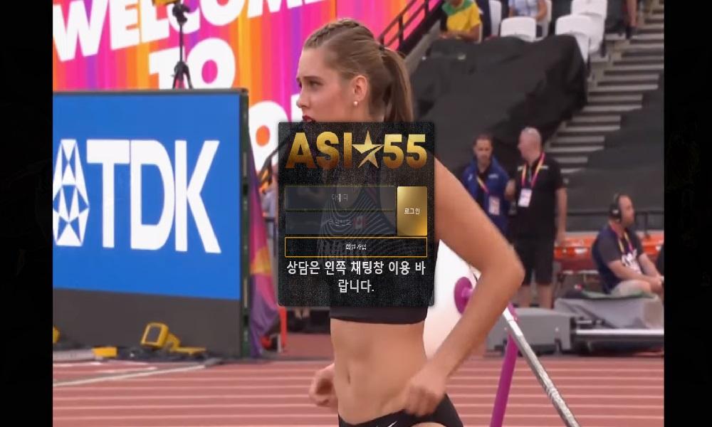 아시아55 신규
