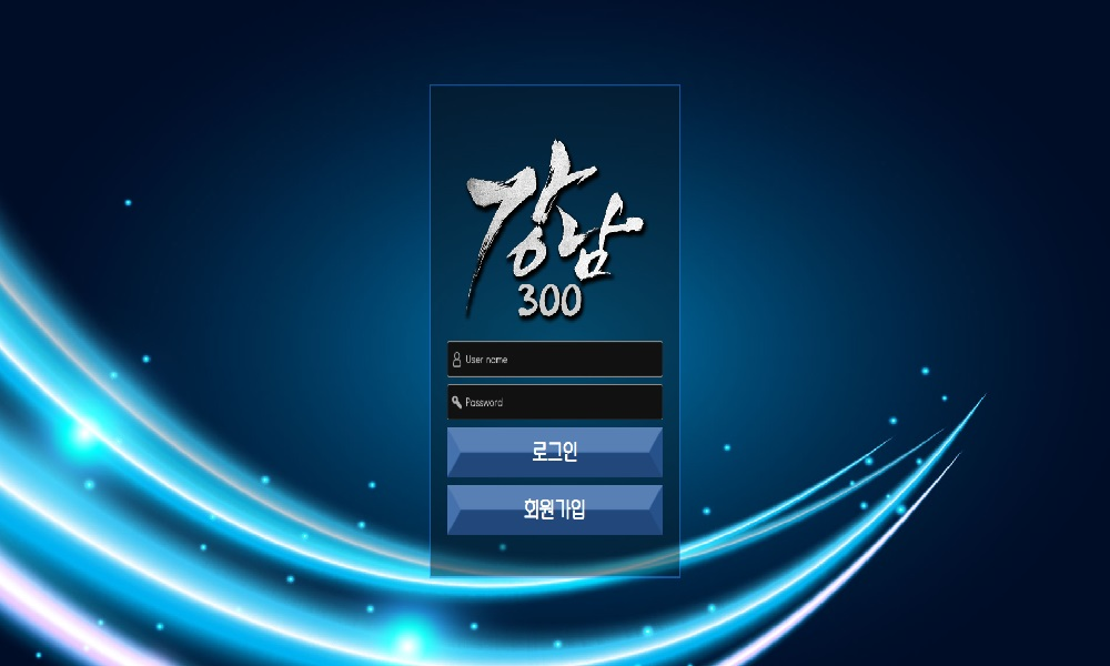강남300 신규