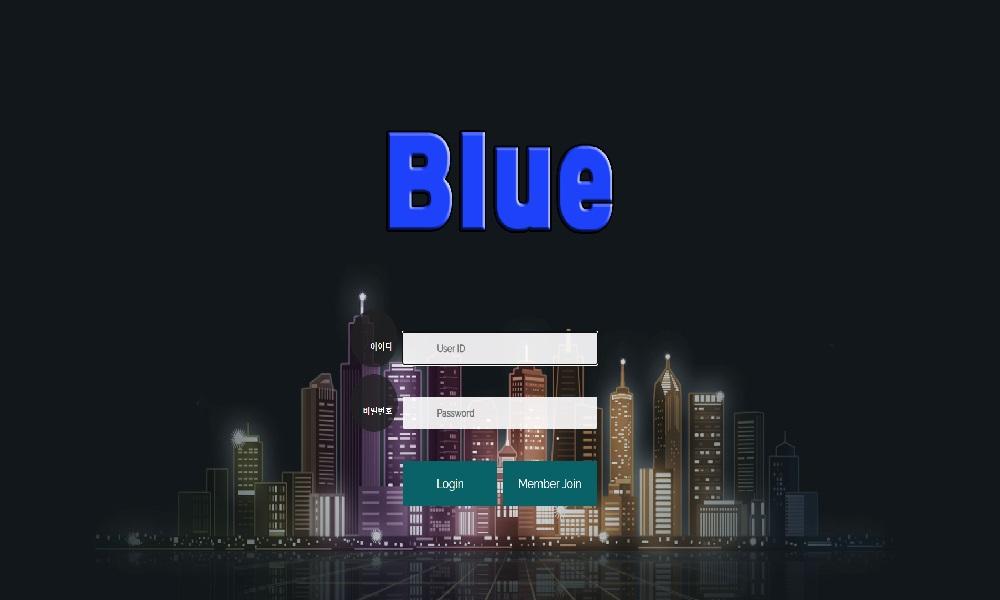 블루 신규