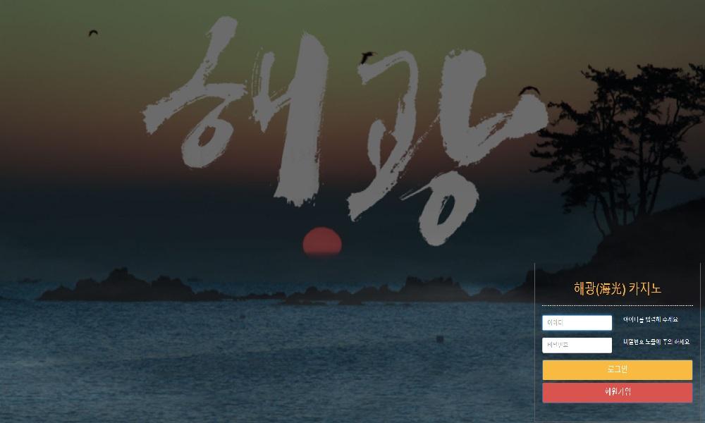 해광카지노 신규