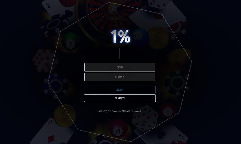 1퍼센트 먹튀
