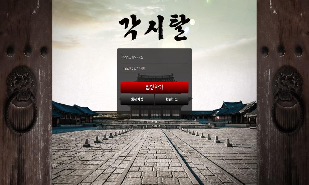 각시탈 먹튀 확정! love-6969.com 신규 사이트 먹튀 확정!