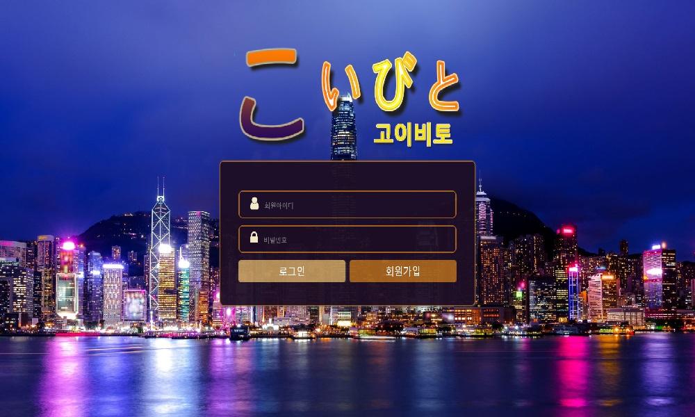 고이비토 먹튀 검거! ko2bto.com 배팅 내역 조작 당첨금 먹튀!