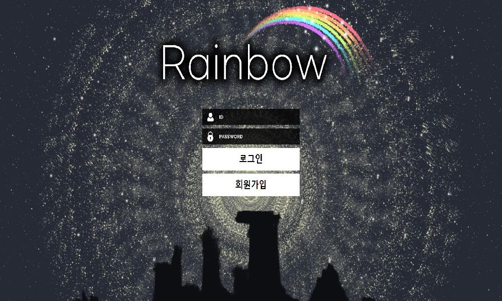 레인보우 먹튀 검증! rb-33.com 신규 사이트 RAINBOW 검증!