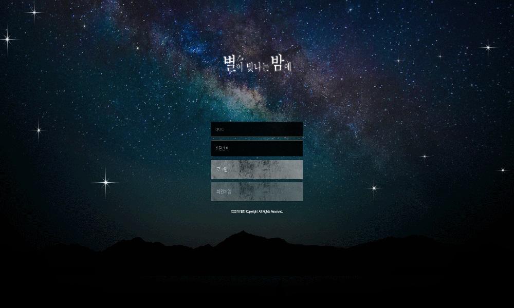 별이빛나는밤에  먹튀 검증! stn-11.com 신규 사이트 검증!