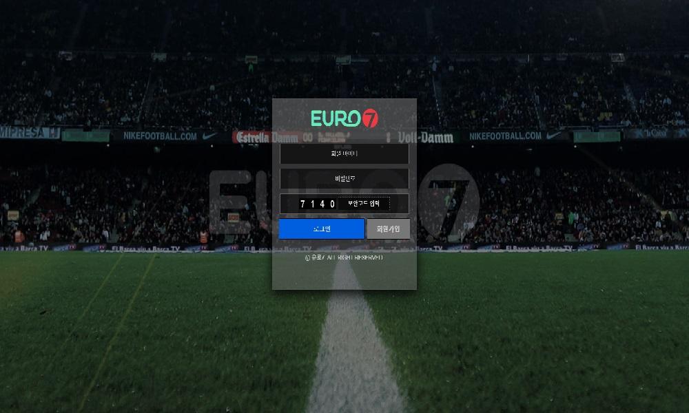 유로7 먹튀 검증! euro-2.com 신규 사이트 EURO7 검증!