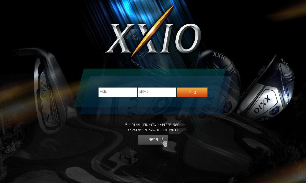 젝시오 먹튀 검증! xxiokk.com 신규 사이트 XXIO 검증!