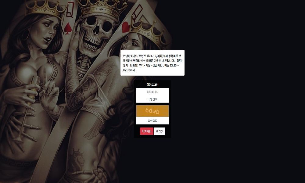 파워킹 먹튀 검증! pow-888.com 신규 POWERKING 검증!