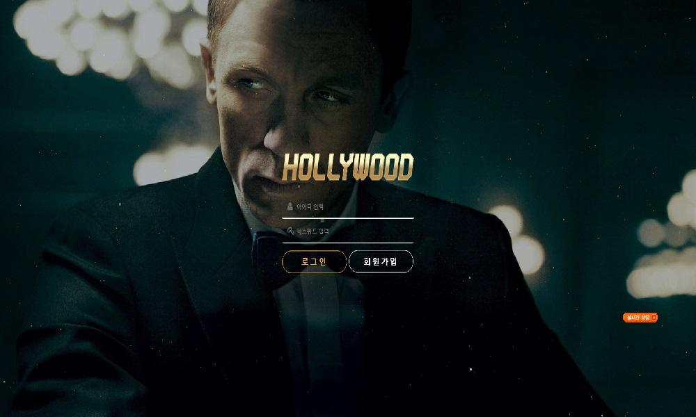 할리우드 먹튀 검증! hwood77.com 신규 사이트 HOLLYWOOD 검증!